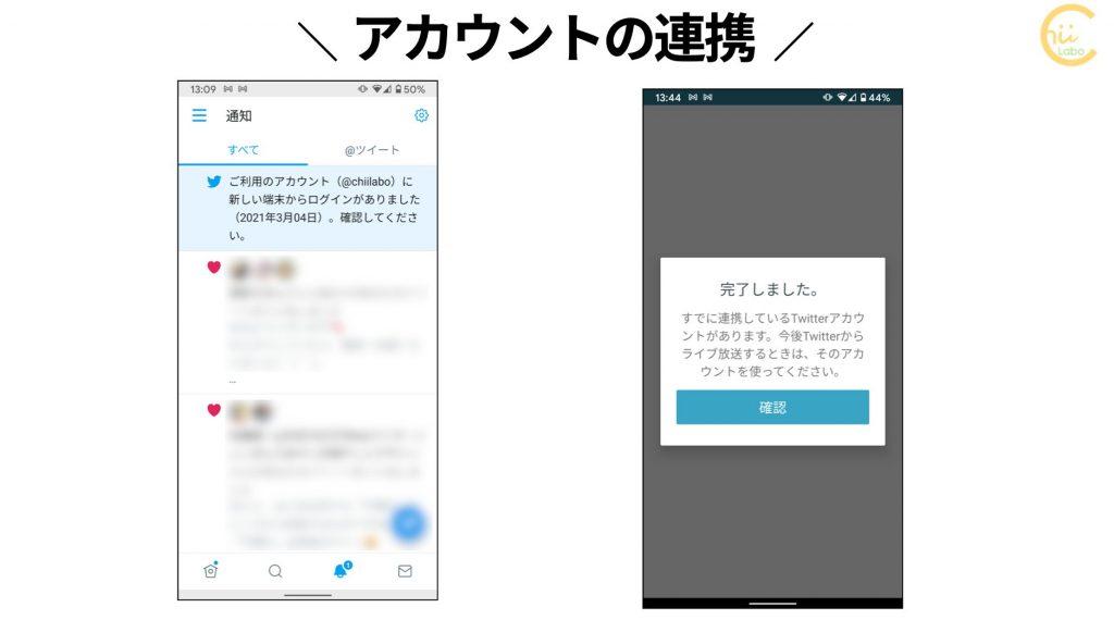 TwitterとPeriscopeのそれぞれの連携