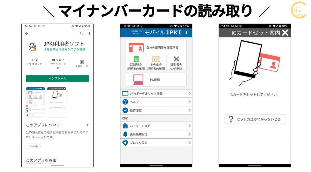 Andoidスマートフォンでマイナンバーカードを読み取る準備