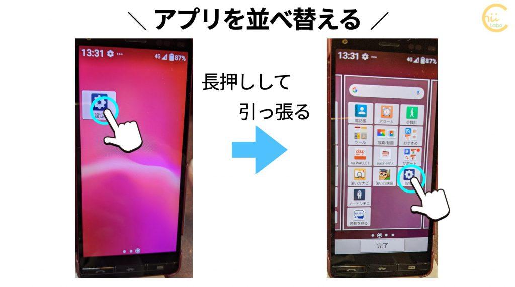 ホーム画面のアプリを並べ替える(BASIO4)