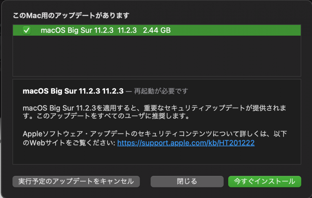 macOS Big Sur 11.2.3 の説明