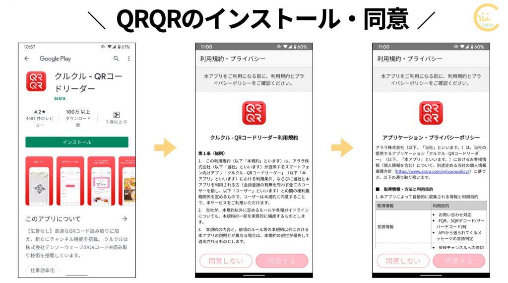QRQRのインストールと規約の同意