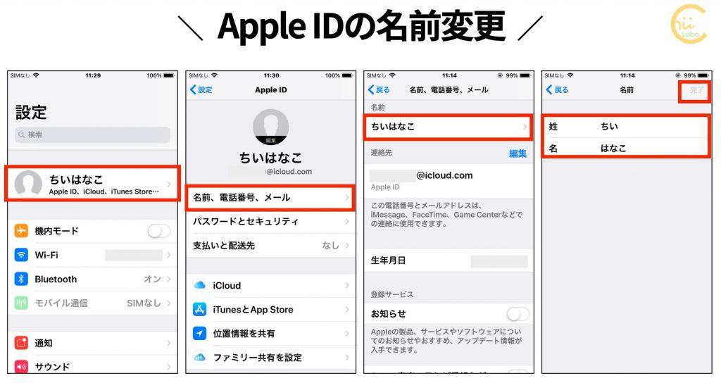 Apple IDの名前を変更する