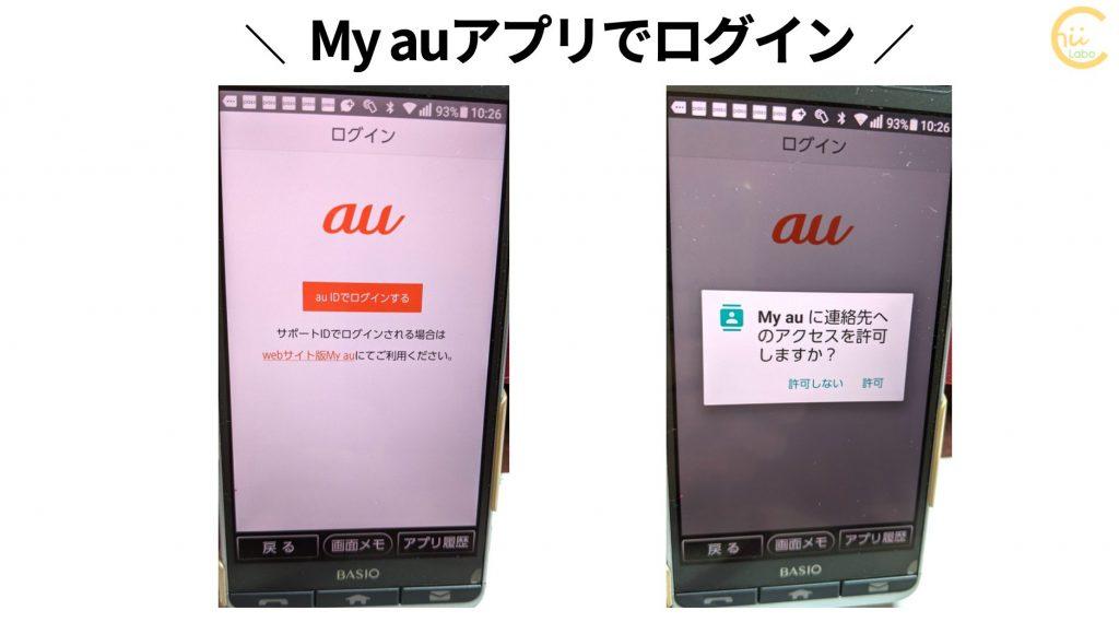 My auアプリのログイン画面