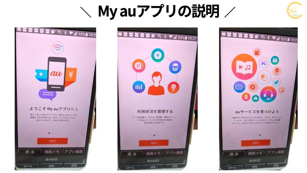 My auアプリの説明