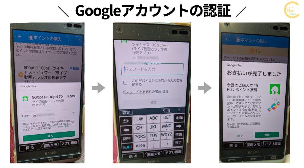 GooglePlayで購入手続きを完了するためのパスワード入力