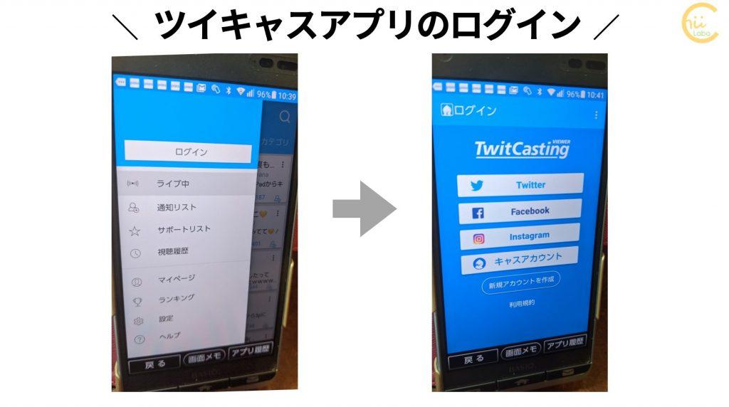 ツイキャスアプリのパスワード入力