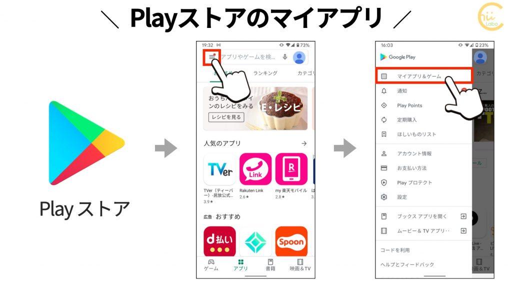 Playストアからマイアプリ&ゲームを表示する