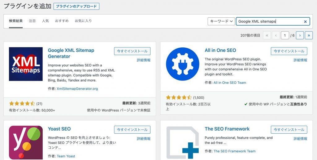 プラグインで「Google XML sitemaps」で検索(2021年3月)