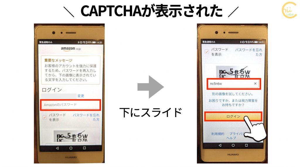 パスワードの再入力とCAPTCHA