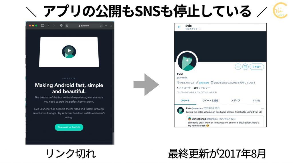 アプリの公開もSNSも停止している