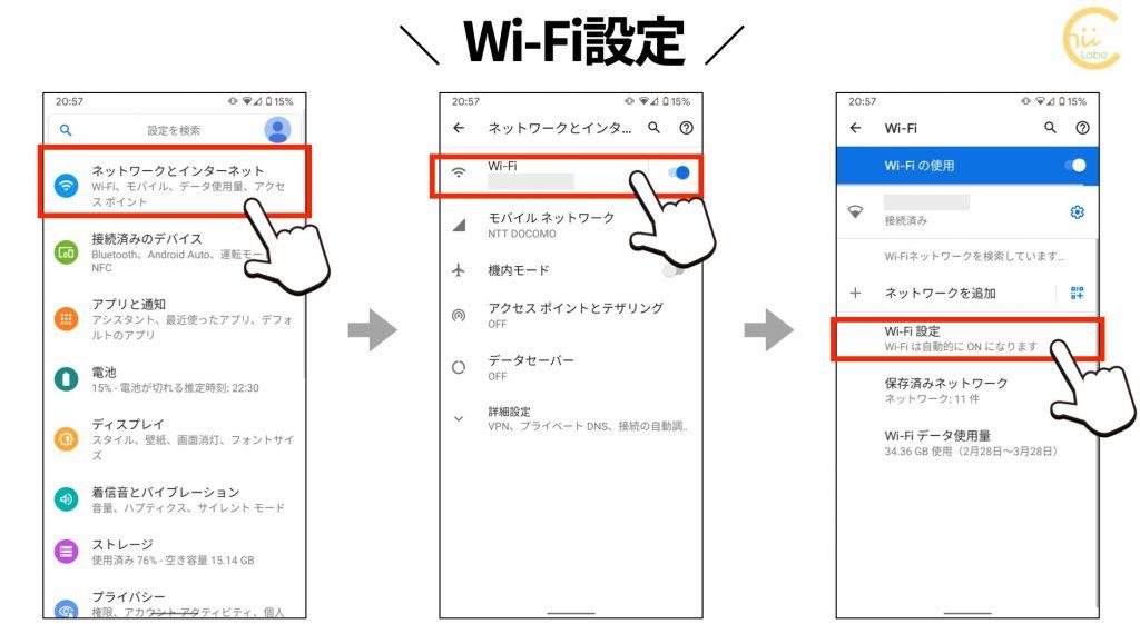 Wi-Fi 設定を確認する