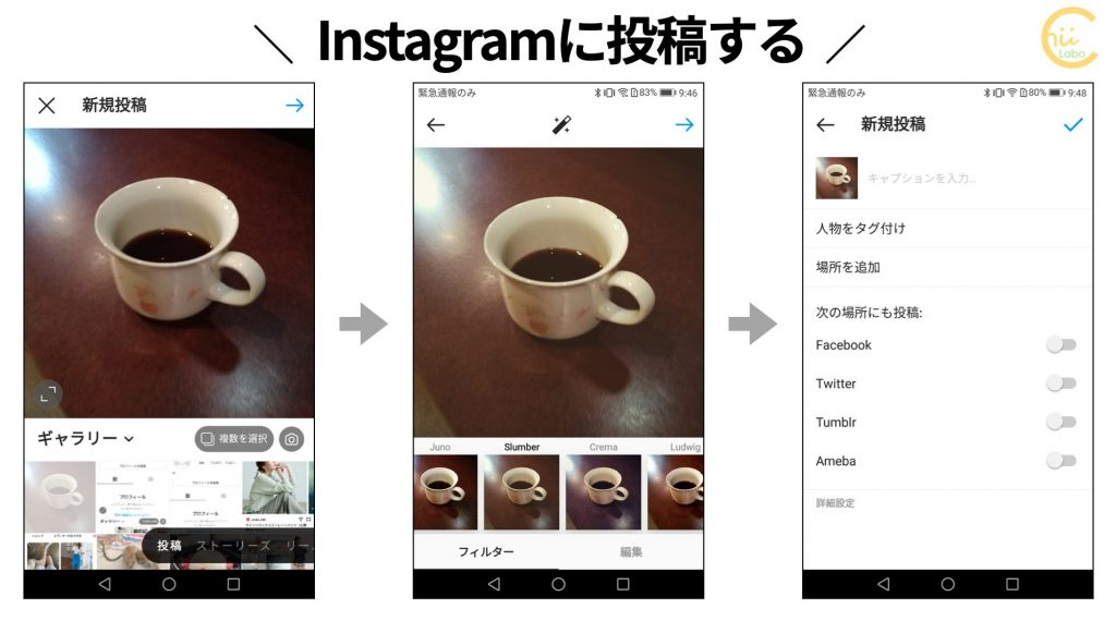 Instagramに投稿する流れ
