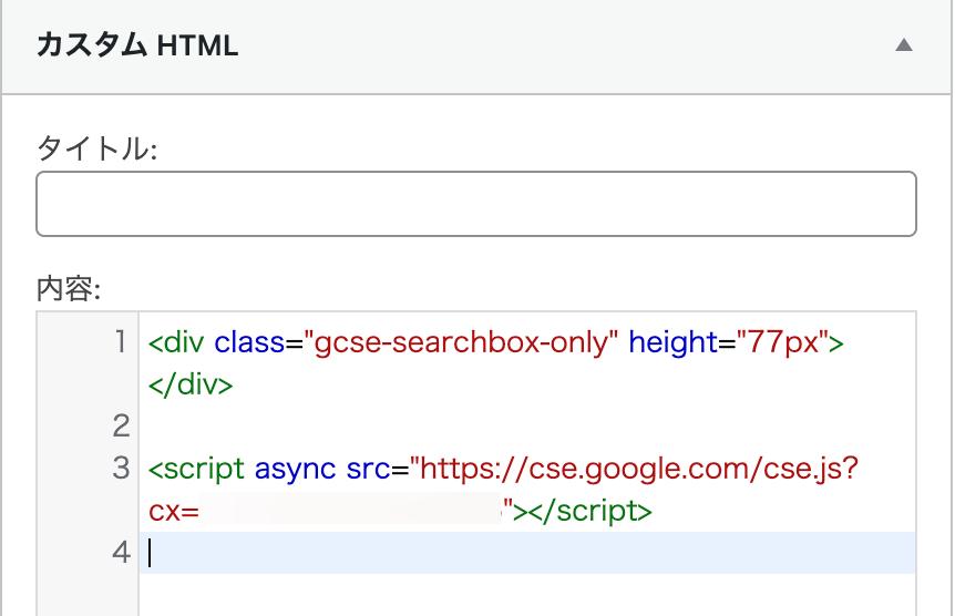 ウィジェットのカスタムHTMLのコード