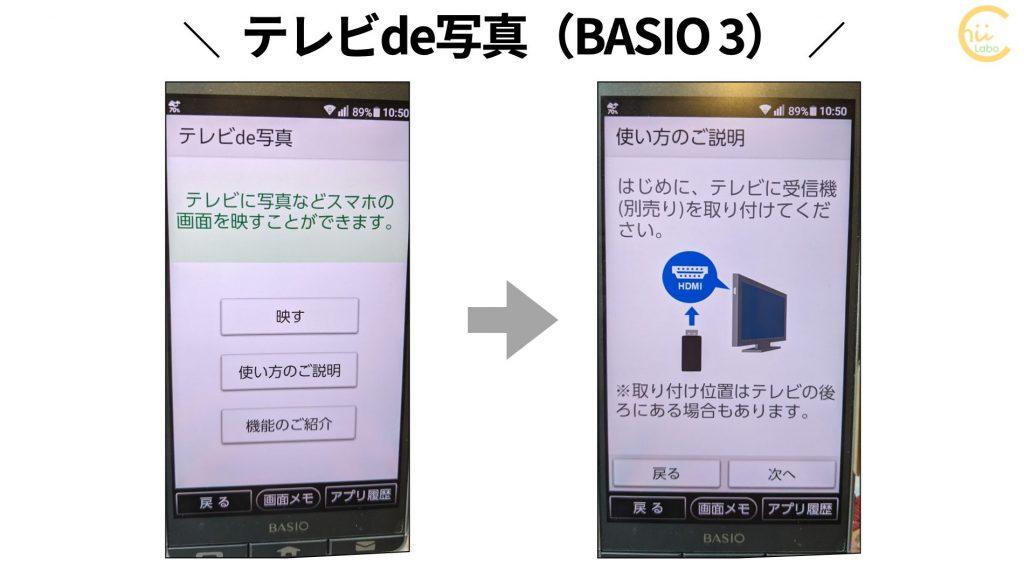 テレビde写真の操作画面(BASIO3)