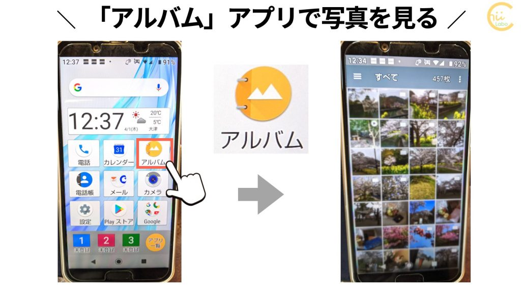 AQUOS sense2 かんたんの「アルバム」アプリ