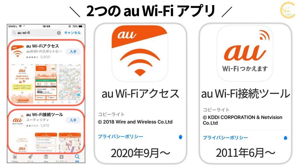 AppStoreで「au wi-fi」と検索すると2つのアプリが見つかる