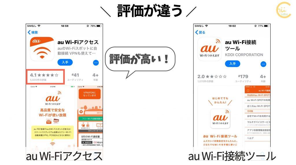au Wi-Fiアクセスとau Wi-Fi接続ツールのアプリ情報