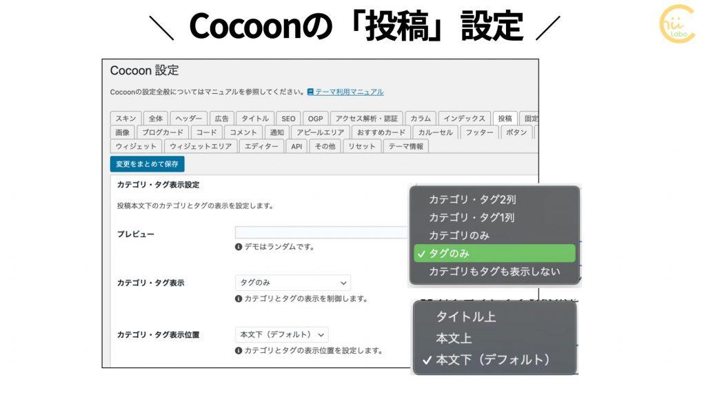 Cocoonの投稿にタグを表示する設定
