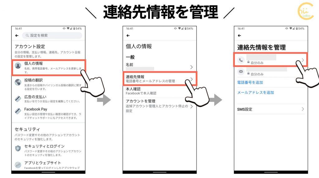 Facebookアプリで連絡先情報を管理する