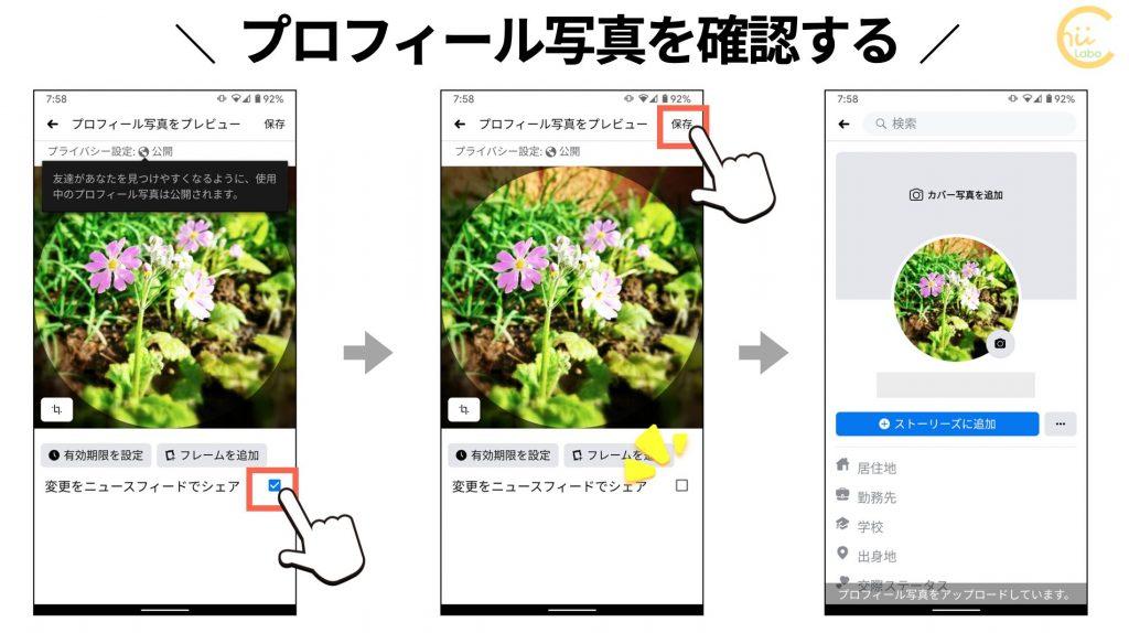 Facebookのプロフィール写真を保存する