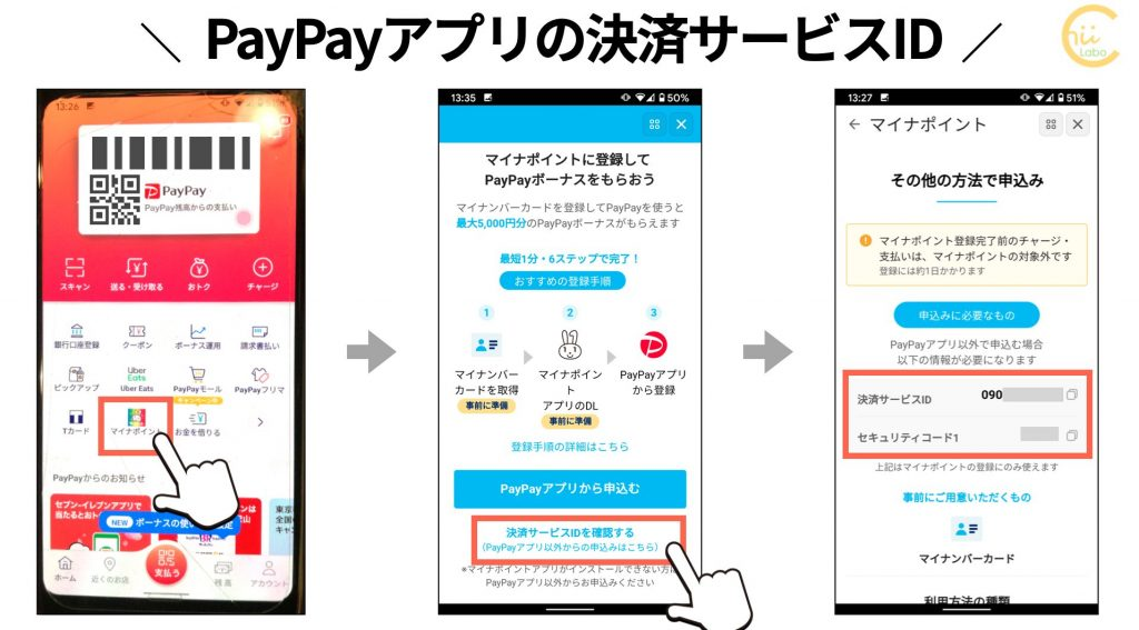 PayPayアプリの決済サービスID