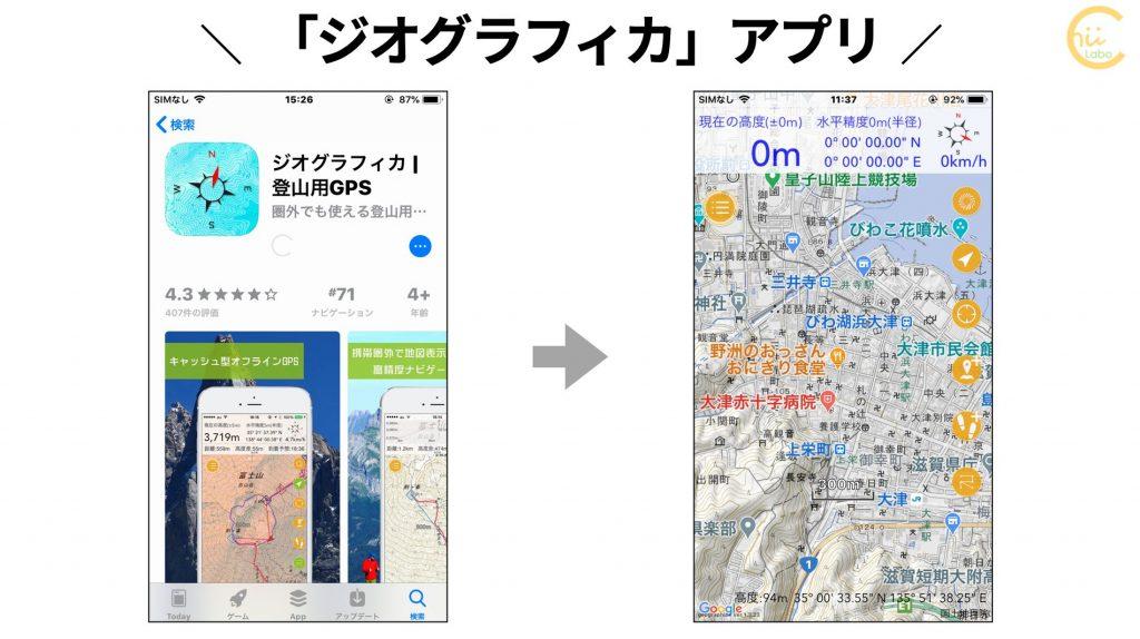 「ジオグラフィカ」アプリ