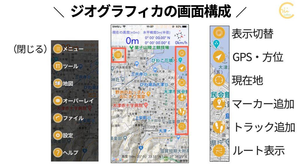 「ジオグラフィカ」の画面構成