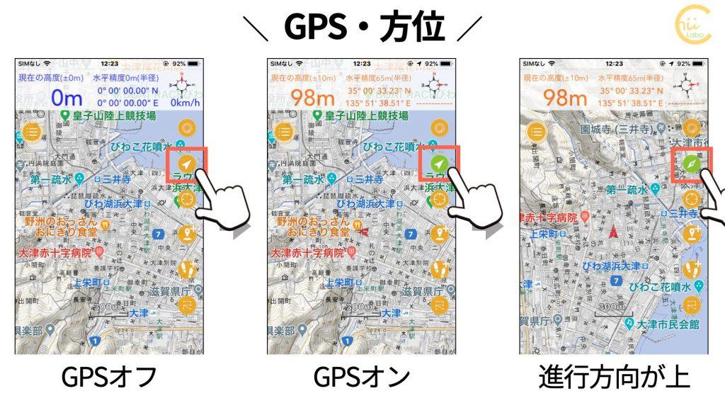 「ジオグラフィカ」のGPSのオン・オフ