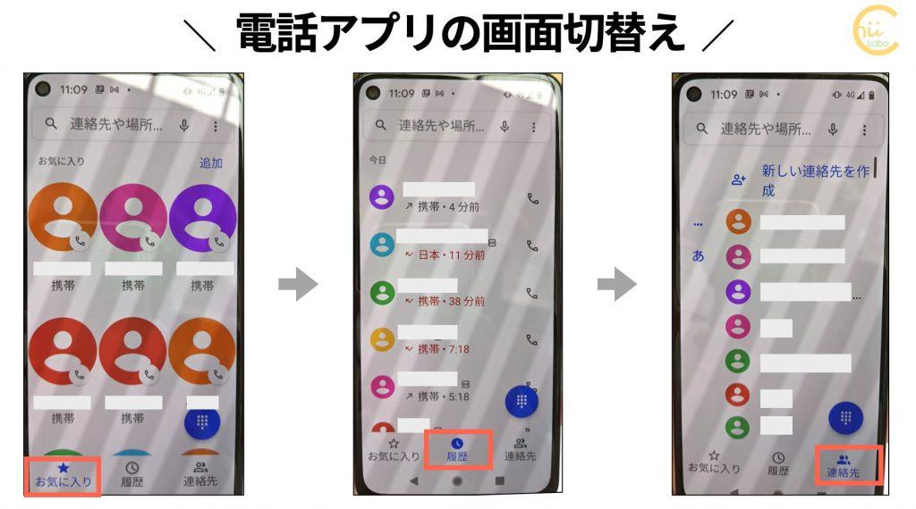 電話アプリの画面切り替え