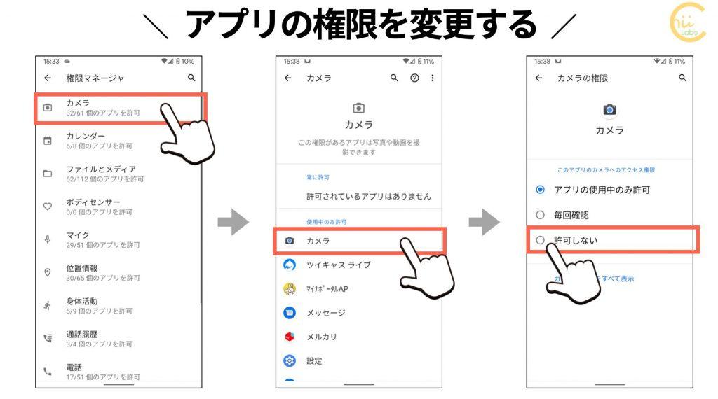 アプリの権限を変更する