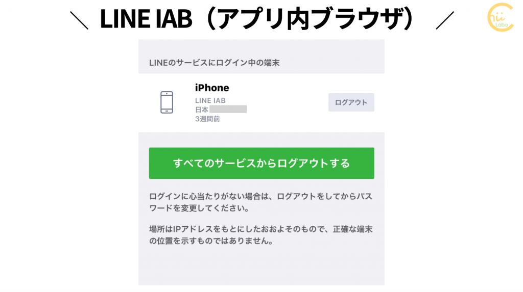 LINE IAB(アプリ内ブラウザ)