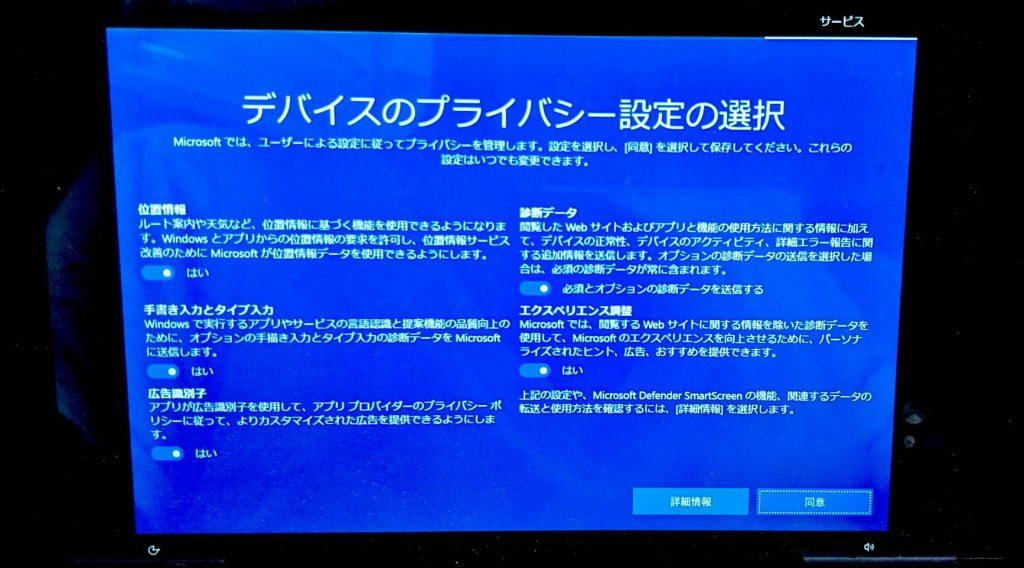 デバイスとプライバシー設定の選択画面(Windows 10 20H2)