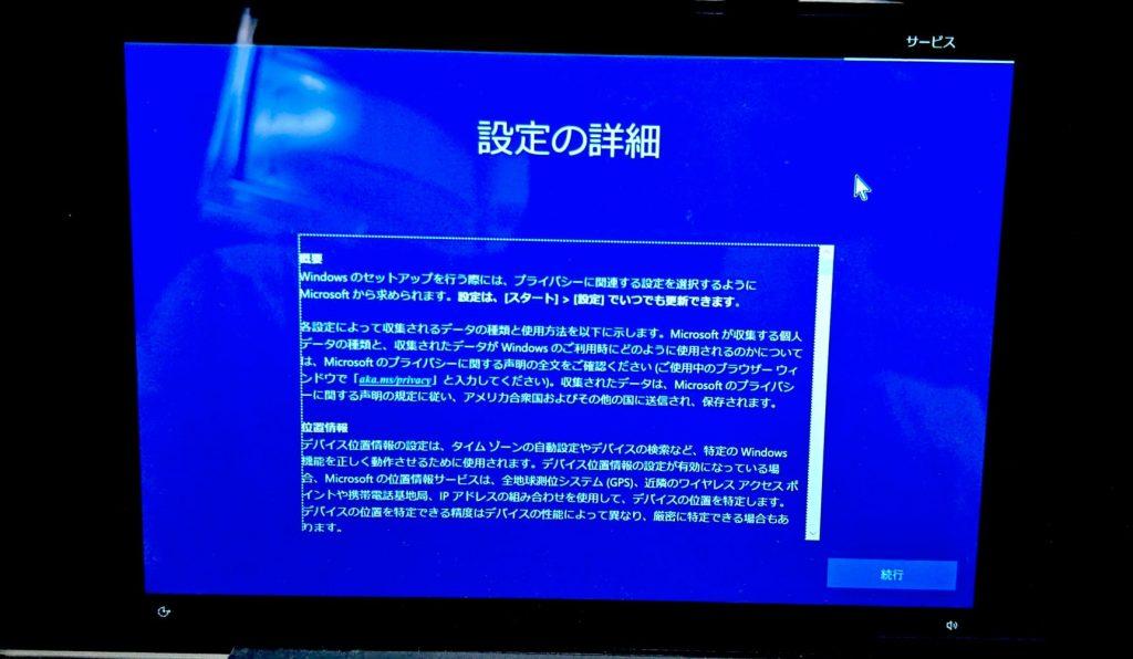 Windows 10 設定の詳細画面