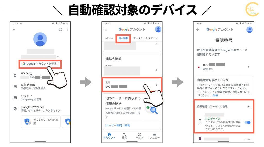 Googleアカウントの電話番号の自動確認対象のデバイス