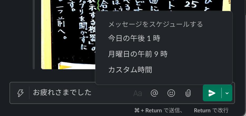 Slackでメッセージをスケジュールする