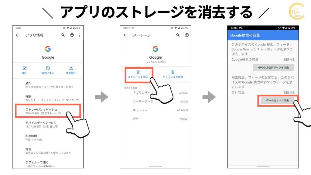 Googleアプリのストレージを消去する