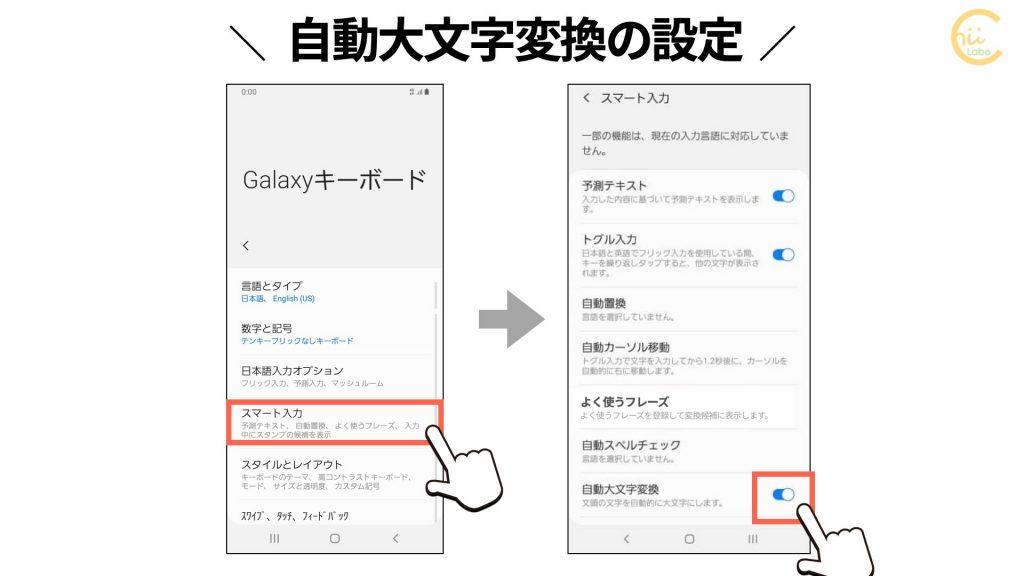 Galaxyキーボードの「自動大文字変換」の設定