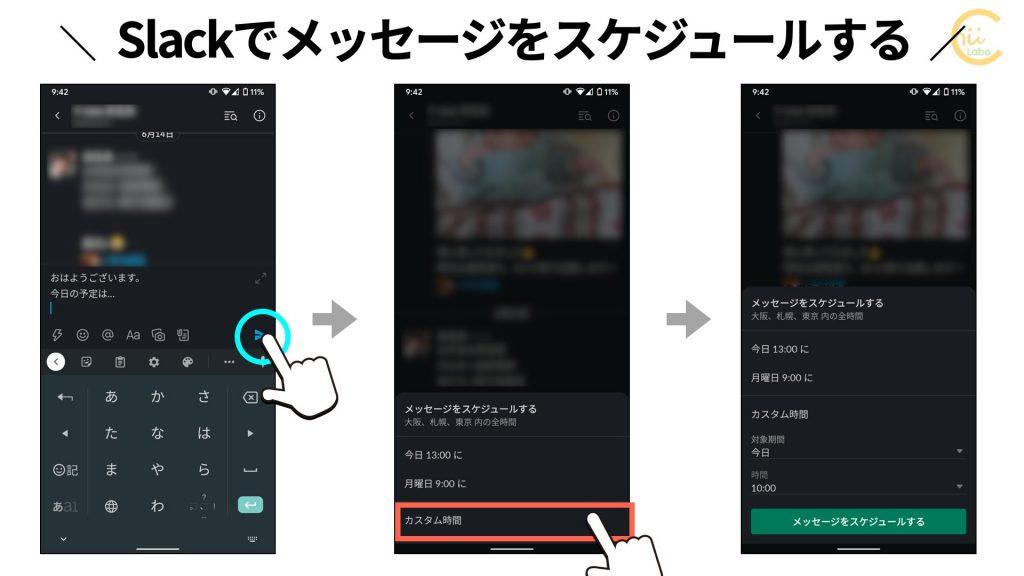 Slackアプリでメッセージをスケジュールする