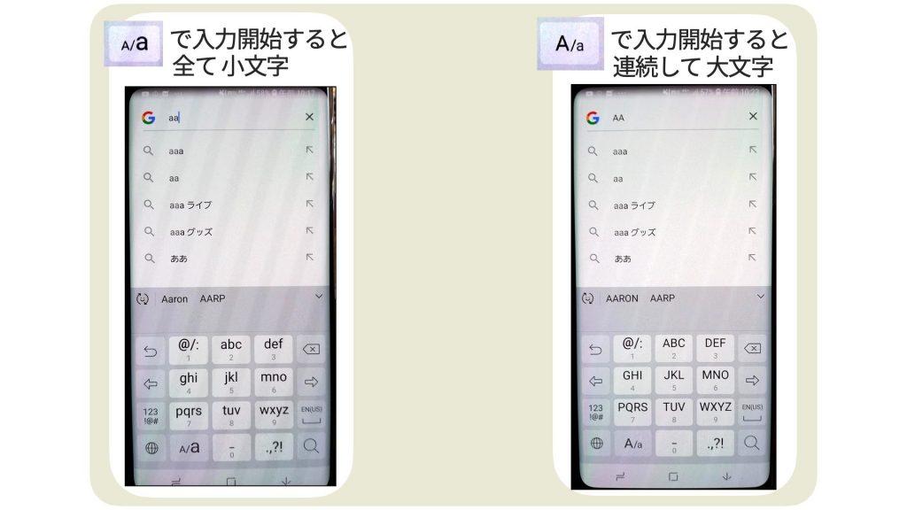 Galaxyキーボードでは、連続して大文字を入力できる