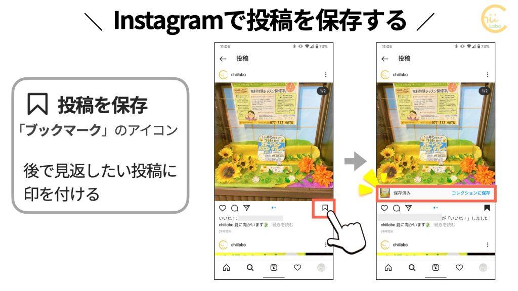 Instagramで投稿を「保存」する