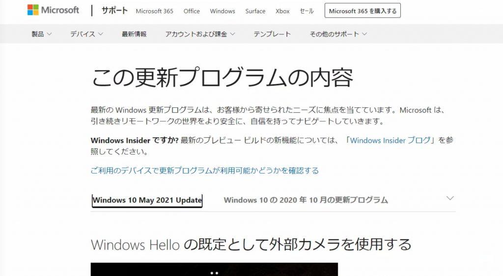 最新の Windows 10 の更新プログラムの新機能