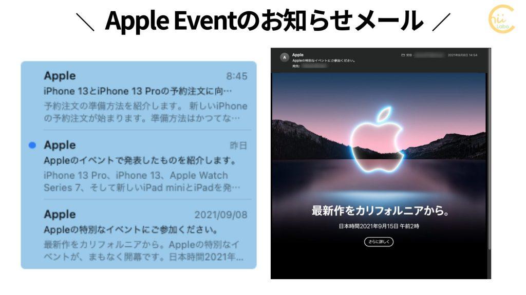Apple Eventのお知らせメール