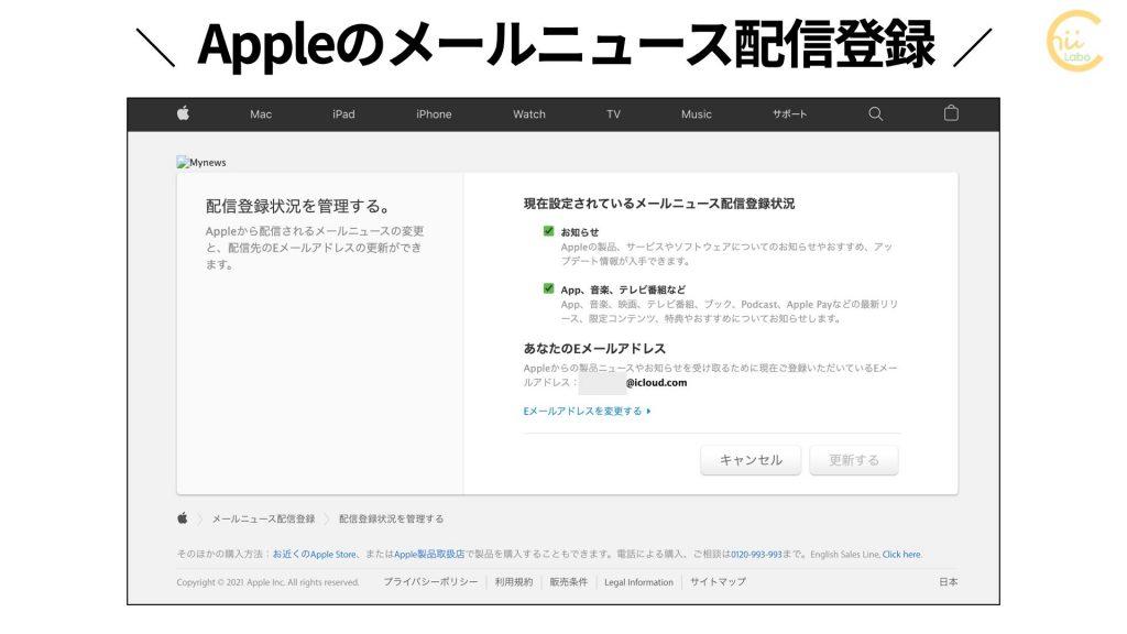Appleのメールニュース配信登録の解除