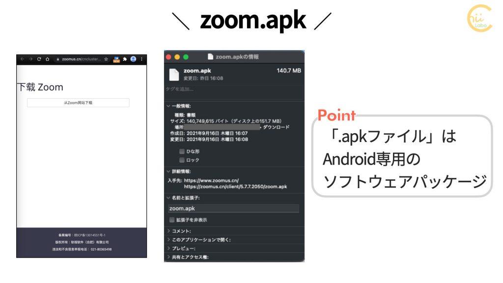 zoom.com.cnから提供されるZoomアプリ(Android)