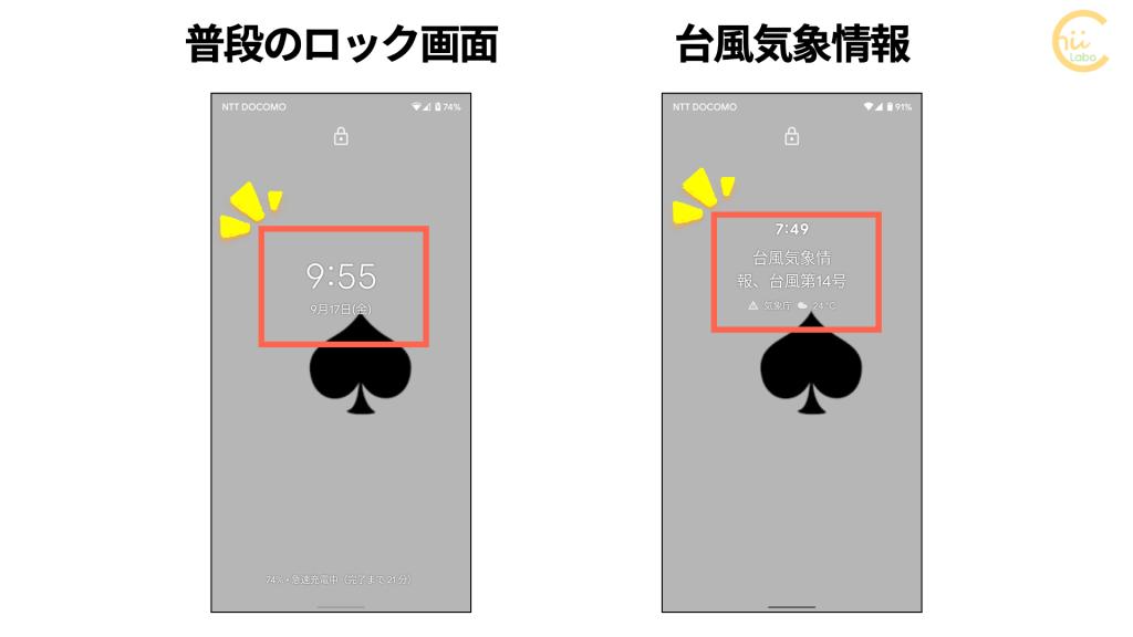 台風気象情報のロック画面通知(Pixel 3)