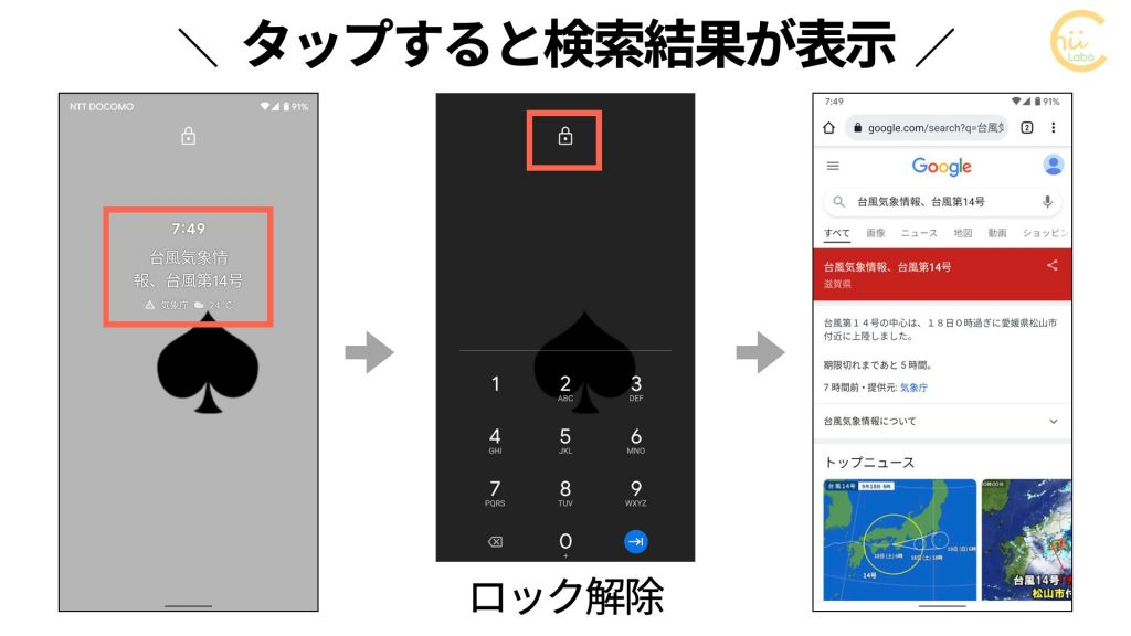 「台風気象情報」は検索結果へのリンク