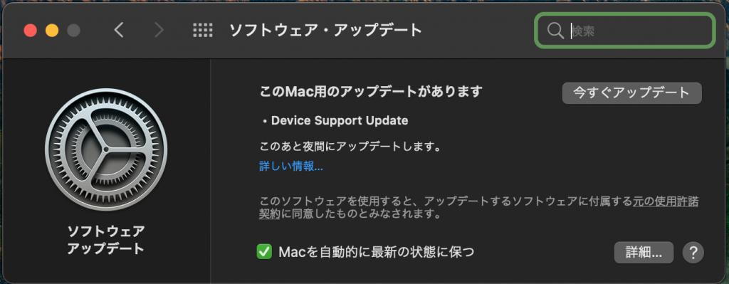 ソフトウェア・アップデート:Device Support Update
