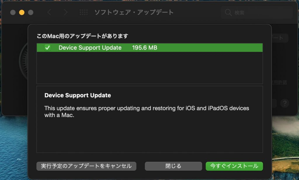 Device Support Updateの詳細