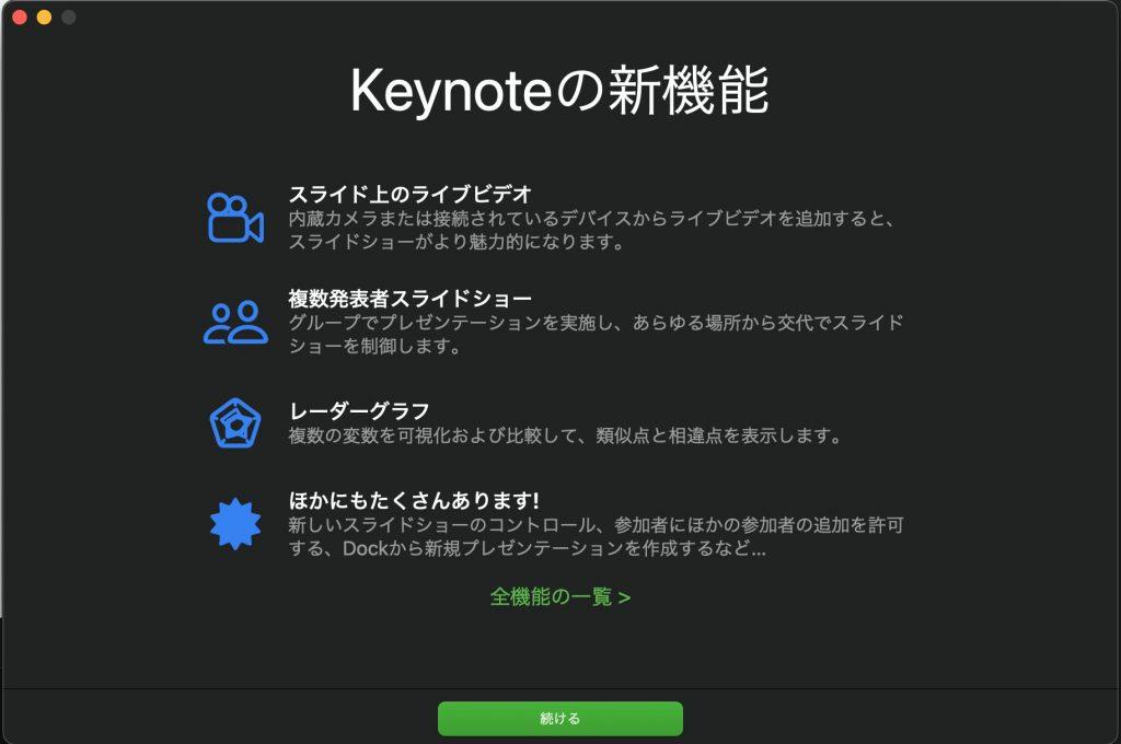 Keynoteの新機能