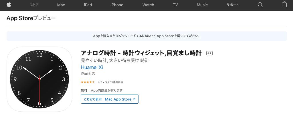 「アナログ時計 - 時計ウィジェット, 目覚まし時計」アプリ